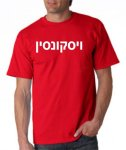 Wisconsin in Hebrew T-Shirts
